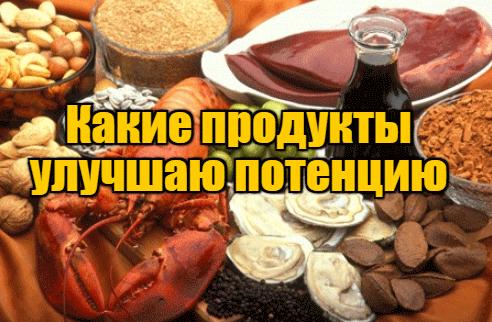 продукты для мужской потенции