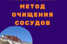 Тибетский метод очищения сосудов